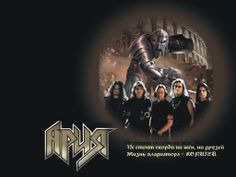 Aria is a Russian heavy metal band that was formed in 1985 in Moscow. Although it was not the first Soviet band to play Heavy music, Aria was the first to break through to mainstream media and commercial success. According to several public polls, Aria ranks among top 10 most popular Russian rock bands. Most of Aria's lyrics have been written not by the band's members but by professional poets Margarita Pushkina and Alexander Yelin.