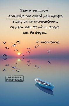 Greek Quotes, Motivational Words, Common Sense, Health Tips, Thoughts, Poetry, Heaven, Education, Photography