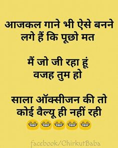 ideas funny love quotes for husband humor smile Funny Quotes In Hindi, Jokes In Hindi, Funny Picture Quotes, Jokes Quotes, Funny Quotes About Life, Qoutes, Love Husband Quotes, Husband Humor, Funny Talking