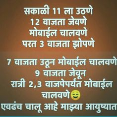 Marathi Quotes, Funny, Ha Ha, Hilarious