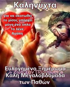 Movies, Greek, Easter, Films, Easter Activities, Cinema, Movie, Film, Movie Quotes