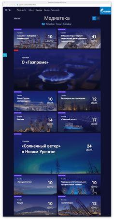 Третья версия сайта «Газпрома»