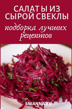 Raw beet salad - a selection of the best recipes - Кулинария -. Beet Recipes, Healthy Salad Recipes, Healthy Snacks, Vegetarian Recipes, Healthy Cooking, Cooking Recipes, Buzzfeed Food Videos, Russian Recipes, Baked Chicken Recipes