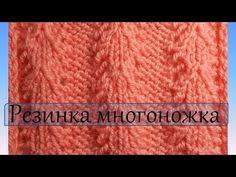 Вязание спицами Резинка многоножка - YouTube