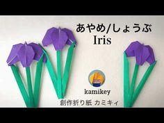 【折り紙】あやめ/しょうぶ Iris Origami (カミキィ kamikey) - YouTube