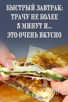 #рецепты #завтрак #быстрый Tacos, Bread, Ethnic Recipes, Food, Breads, Bakeries, Meals