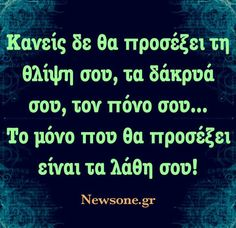 Best Quotes, Life Quotes, Greek Quotes, Thoughts And Feelings, Holidays And Events, Revenge, Cool Words, Laughter, Angel