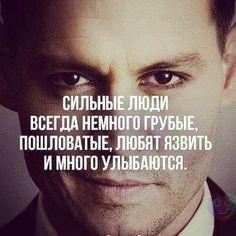 (2) Твиттер Best Advice Quotes, True Quotes, Motivational Quotes, Cool Words, Wise Words, Russian Quotes, Inspirational Words Of Wisdom, Life Motivation, Good Thoughts