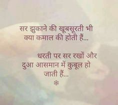 Discover recipes, home ideas, style inspiration and other ideas to try. Hindi Quotes Images, Shyari Quotes, Hindi Words, Hindi Quotes On Life, True Quotes, Words Quotes, Shyari Hindi, Two Line Shayari Hindi, Epic Quotes