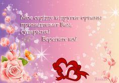 Анимационные открытки признания в любви для любимой.