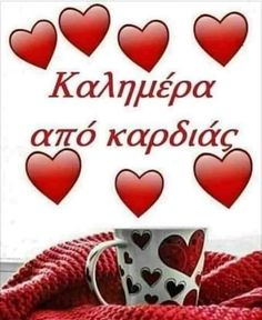 Good morning in Greek Good Morning Coffee, Good Morning Quotes, Words Quotes, Sayings, Greek Language, Night Pictures, Greek Quotes, Happy Sunday, Mom And Dad