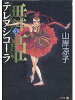 舞姫テレプシコーラ 3 山岸凉子 メディアファクトリー