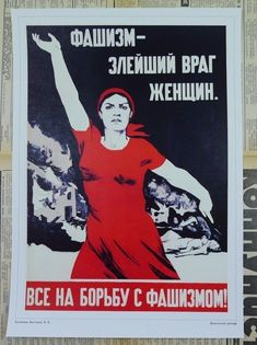Soviet Russian WW2 Propaganda Poster Print ALL FOR VICTORY FROM WOMEN #V0