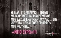 Funny Greek Quotes, Greek Memes, Funny Quotes, Just Kidding, Laugh Out Loud, Good Times, Quote Of The Day, Philosophy, Best Quotes