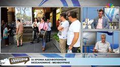"""""""Ελλάδα στην Καρδιά μας"""" - 20.6.2016 - WEB Exclusive"""