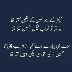 Shyari Quotes, People Quotes, Poetry Quotes, Qoutes, Best Urdu Poetry Images, Love Poetry Urdu, Poetry Pic, Iqbal Poetry, Sufi Poetry