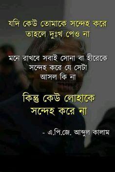 Apj Quotes, Hadith Quotes, Status Quotes, Famous Quotes, Woman Quotes, Life Quotes, Muslim Quotes, Love Quotes Photos, Love Quotes Funny