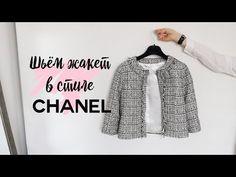 «Начните с чего-нибудь простого. Когда у вас получится, вы захотите большего!» Couture Sewing Techniques, Sewing Blouses, Chanel Fashion, Chanel Style, Chanel Jacket, Boucle Jacket, Letter Beads, Sewing Studio, Jacket Pattern