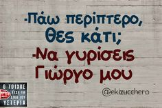 Funny Greek Quotes, Funny Picture Quotes, Funny Quotes, Free Therapy, Have A Laugh, Funny Pins, True Words, Just For Laughs, Funny Images
