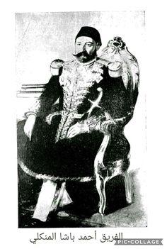 الفريق أحمد باشا المنكلي