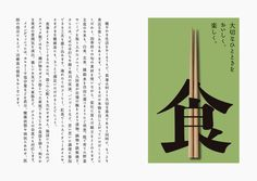 BOOK | WORKS | Terashima Design Co.