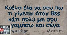 Δείτε αυτή τη φωτογραφία στο Instagram από @hysteria_gr • Αρέσει σε 2,040 Funny Greek Quotes, Funny Picture Quotes, Sarcastic Quotes, Funny Quotes, Funny Memes, Wall Quotes, Words Quotes, Sayings, Favorite Quotes