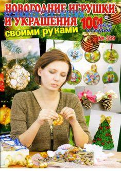 Gallery.ru / Фото #1 - 1001 consejos y trucos. Número especial №399 2017 jugue - Chispitas