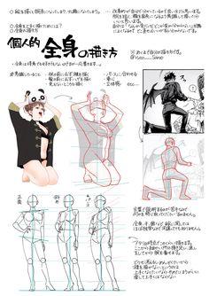 """佐乃夕斗 on Twitter: """"質問、全身と鼻の描き方/お題箱 全身の描き方 また今度ちゃんとやりたい… """" Body Reference, Drawing Reference Poses, Anatomy Reference, Drawing Poses, Anatomy Sketches, Anatomy Drawing, Anatomy Art, Manga Tutorial, Anatomy Tutorial"""
