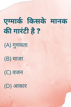 India GK 2021   GK Questions 2021 in Hindi - सामान्य ज्ञान 2021   GK in Hindi #IndiaGk #GKQuestions #Questions #Gkexams #IndiaGkinhindi #Gkinhindi India Gk, Rajasthan India, Question And Answer, This Or That Questions, Gk In Hindi, Gk Questions, Computer Science, Geography, Competition