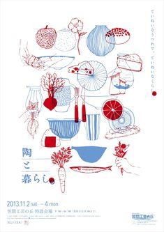 笠間焼フェア 陶と暮らし