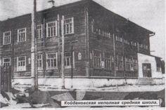 Дзержинск, хедер (дерев.) (старое фото или рисунок)