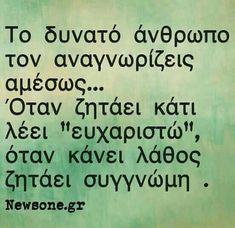 Έτσι ακριβώς. . . . . . Wisdom Quotes, Sign Quotes, Me Quotes, Motivational Quotes, Inspirational Quotes, The Words, Photo Quotes, Picture Quotes, Philosophical Quotes