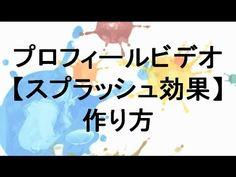 メイキング02 【完成度、高!!】 結婚式 プロフィールビデオ 〜 Mr.Children「365日」〜