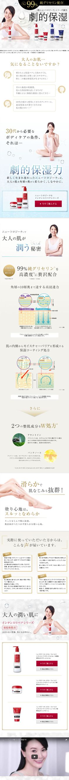 新ニュートロジーナシリーズ【スキンケア・美容商品関連】のLPデザイン。WEBデザイナーさん必見!ランディングページのデザイン参考に(キレイ系)