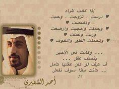 احمد الشقيري ..