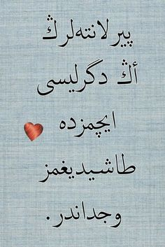 Islamic Art Calligraphy, Quotes, Arabesque, Quotations, Qoutes, Manager Quotes