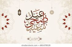 Vector of Arabic Calligraphy text of Eid Al Adha Mubarak for the celebration of Muslim community festival text Eid Al-adha, Adha Mubarak, Eid Cards, Calligraphy Text, Happy Eid, Box Design, Royalty Free Photos, Typography, Wallpaper