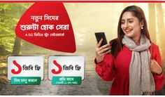 Year Long FREE Data with Robi New SIM Internet Offers, Good News, Sims, Free, Mantle, The Sims