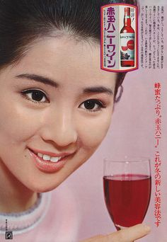 Japanese actress Sayuri Yoshinaga in Suntory wine ad in 1968 吉永小百合 Vintage Advertising Posters, Vintage Advertisements, Vintage Ads, Pop Art Design, Retro Design, Japanese Poster, Japan Design, Japan Photo, Retro Ads