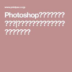 Photoshopデータ制作の注意事項|印刷のことなら印刷通販【プリントパック】