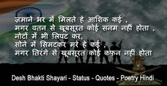 Desh Bhakti Shayari Status Best Desh Bhakti Shayari , Status, Quotes, Poems And Poetry In Hindi 15 August In Hindi, Speech On 15 August, Happy 15 August, 15 August Images, Pandra August, Article On Independence Day, Independence Day In Hindi, Independence Day Message, Independence Day Pictures