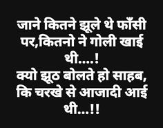 Hindi Quotes On Life, Motivational Quotes In Hindi, Poetry Quotes, Friendship Quotes, Inspirational Quotes, Bhagat Singh Quotes, Indian Army Quotes, Lincoln Quotes, Lines Quotes