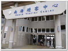 澎湖南海遊客中心 正面   - Magong Taiwan