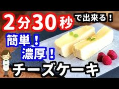 電子レンジで2分30秒!世界一簡単なチーズケーキの作り方!Cheese cake made with microwave - YouTube Sweets Recipes, No Bake Desserts, No Bake Cheesecake, Japanese Food, How To Make Cake, Yogurt, Pineapple, Easy Meals, Eggs
