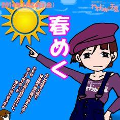 きょう(24日)の天気は「晴れ+暖かい」。青空が広がって、日中は春めいた陽気になりそう。ただ、たまに南風が強めに吹くことも。日中の最高気温はきのうより2度ほど高く、飯田で10度まで上がる見込み。