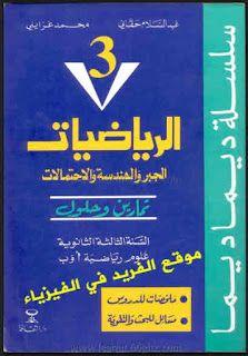 تحميل سلسلة ديما ديما رياضيات 3 الجبر والهندسة تمارين وحلول ثالثة ثانوي باك Pdf Pdf Books Reading Learning Math Arabic Books