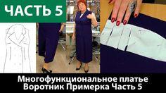 Многофункциональное платье Воротник Примерка Часть 5