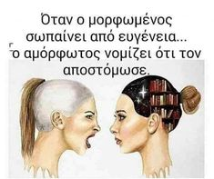 Powerful Quotes, Wise Quotes, Motivational Quotes, Inspirational Quotes, Life Journey Quotes, Proverbs Quotes, Greek Quotes, Greek Sayings, Greek Words