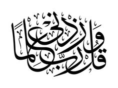 """Dua for Knowledge (Quran Calligraphy)وَقُلْ رَبِّ زِدْنِي عِلْمًاAnd say: """"My Lord, increase me in knowledge."""" (Quran 20:114)Originally found on: muslema"""
