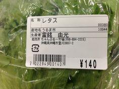 Lettuce Japanese Label